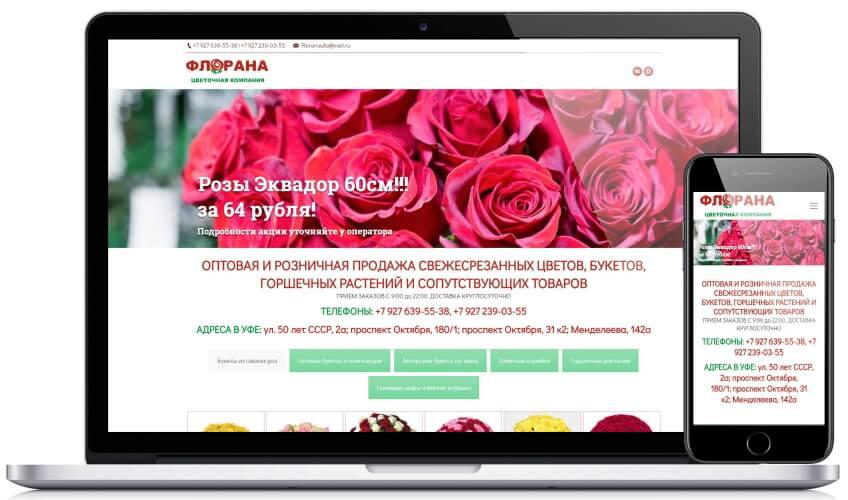 Сайт для цветочной компании в Уфе
